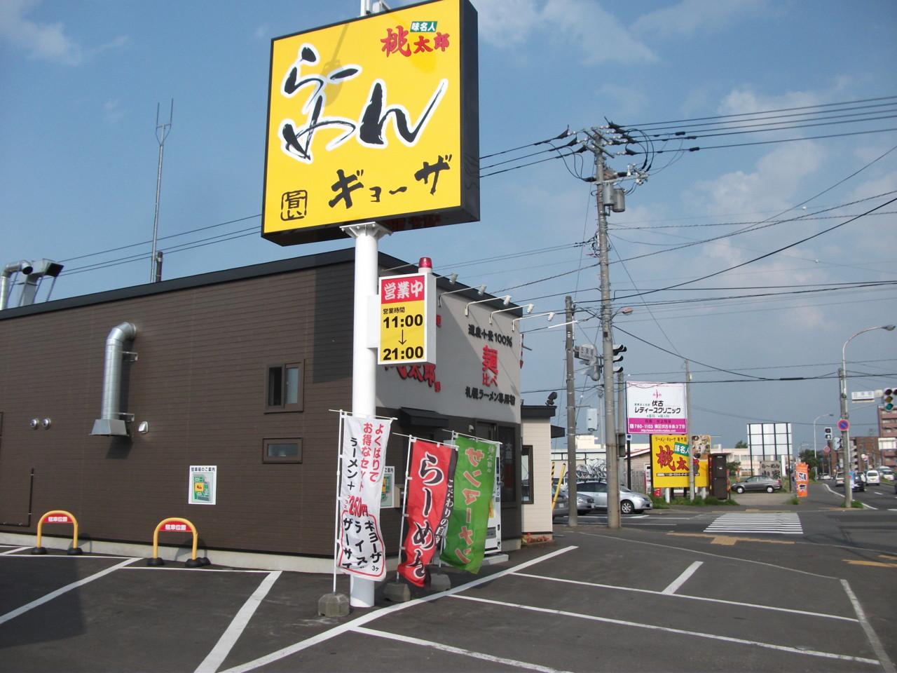 味名人桃太郎本店