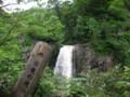 [雨竜][雨竜沼湿原][南暑寒岳] 白竜の滝 その1