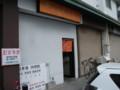 [札幌][ラーメン] 麺屋 高橋
