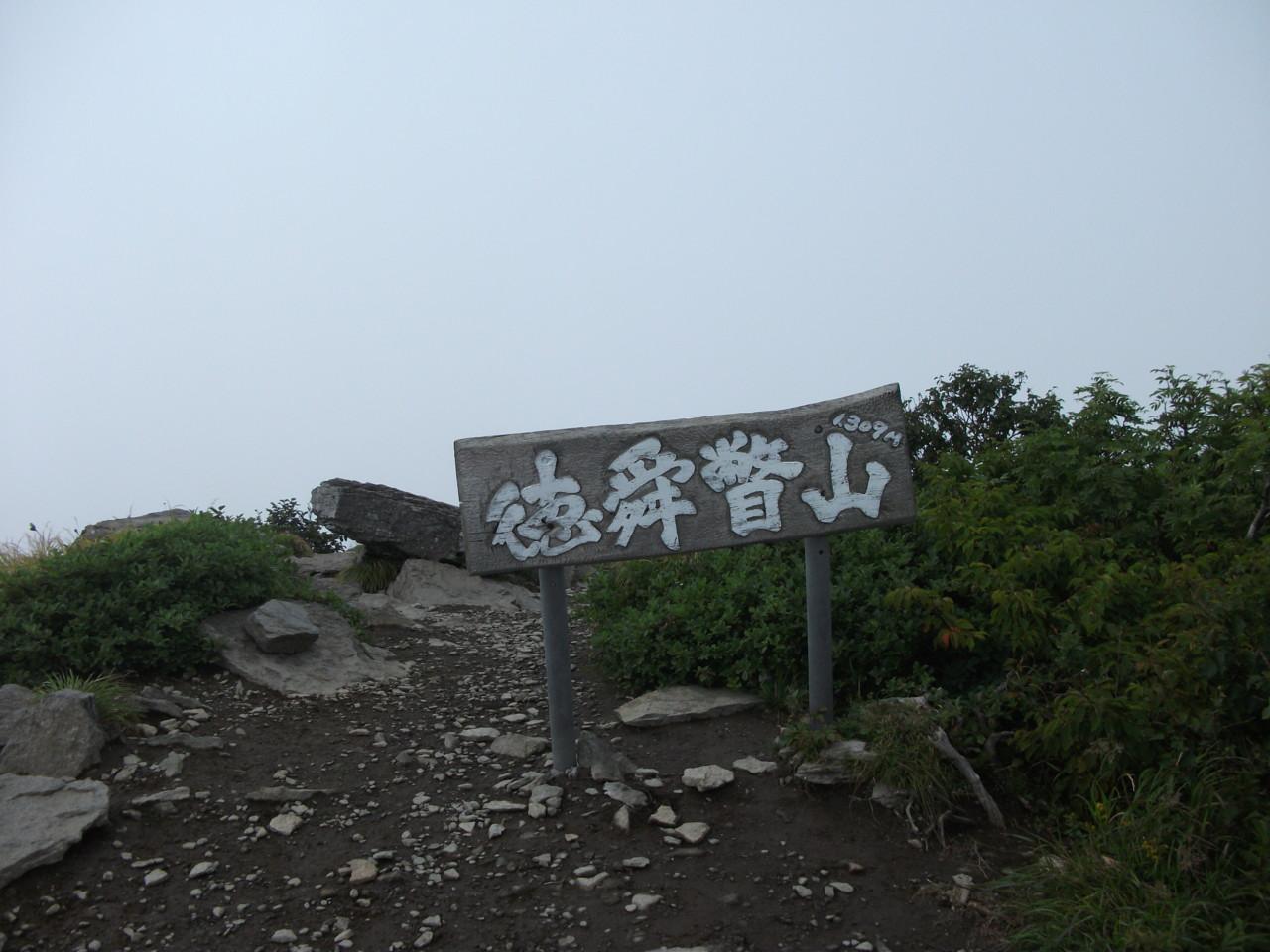 徳舜瞥山頂