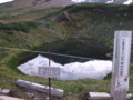 [東川][大雪山] すり鉢池