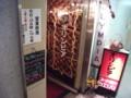 [札幌][洋食] 純喫茶オリンピア