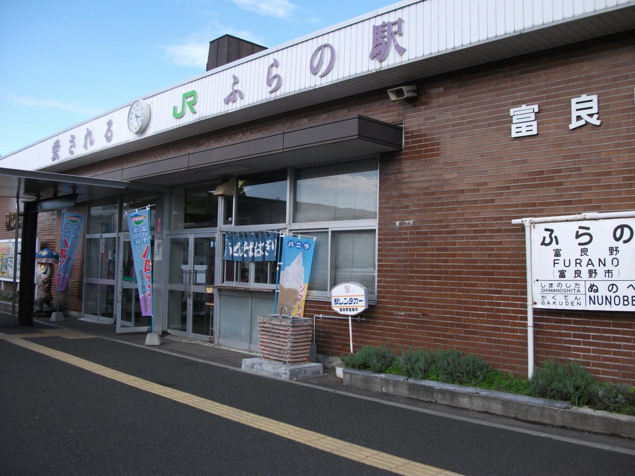 富良野駅 : 【北海道富良野市】...