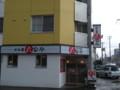 [札幌][食堂][定食] 六宝亭