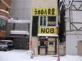 [旭川][ラーメン] らぁめん食堂NOBu