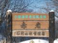 [小樽] 赤岩海岸入口(通行禁止)