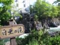 [滝上] 滝上渓谷 錦仙峡 白亜の滝
