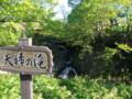 [滝上] 滝上渓谷 錦仙峡 夫婦の滝