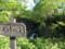 滝上渓谷 錦仙峡 夫婦の滝