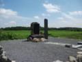 [石狩] 伊達邦直主従移住の地碑
