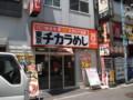 [東京][丼] 東京チカラめし