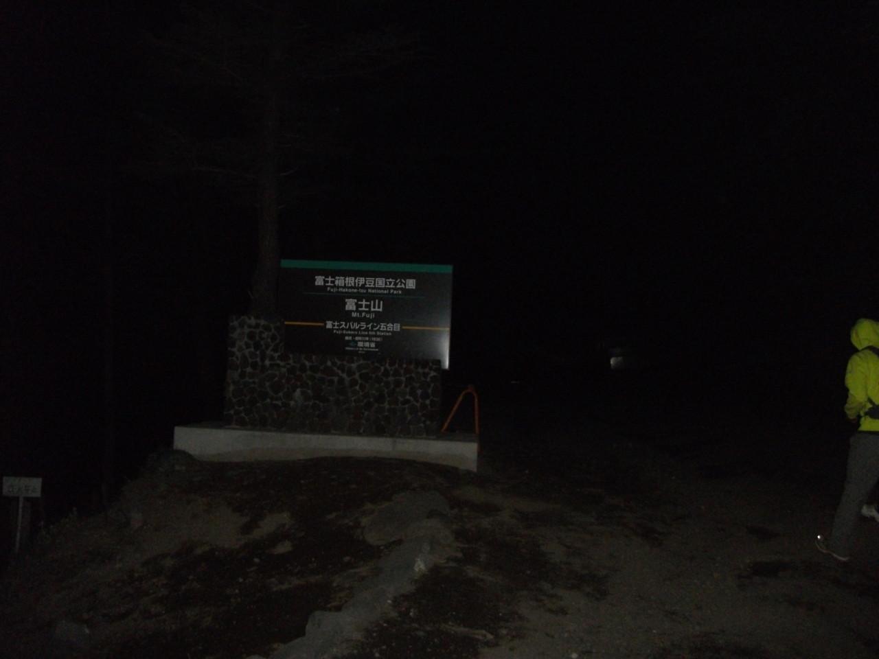 吉田ルート5合目登山口