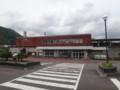 [夕張] 新夕張駅