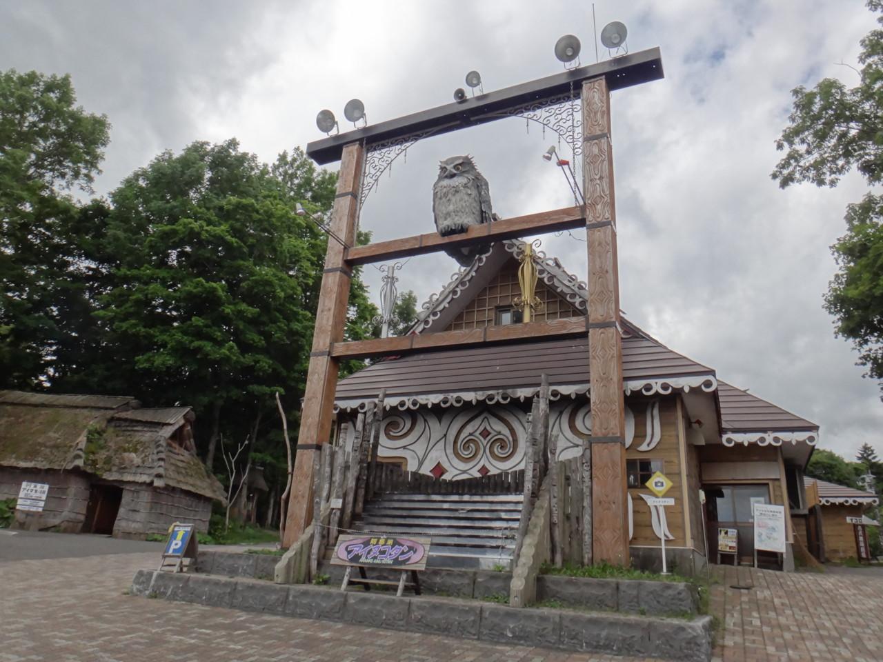 オンネチセ(旧劇場)