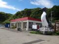 [羽幌][天売島] 天売フェリーターミナル