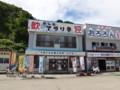 [羽幌][天売島][食堂] めし処てうり亭