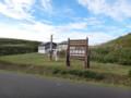 [羽幌][焼尻島] 白浜野営場