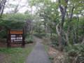 [羽幌][焼尻島] 雲雀ヶ丘公園
