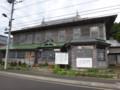 [羽幌][焼尻島] 焼尻郷土館(旧小納家)
