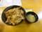 大雪山食堂 渓谷味豚丼