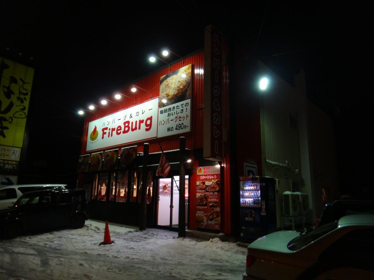 FireBurg新道店