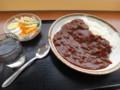 [札幌][食堂] ハヤシライス大盛り+たまごサラダ@半田屋