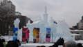 [札幌] 2丁目大氷像 氷の国~白き翼のプリンセス~