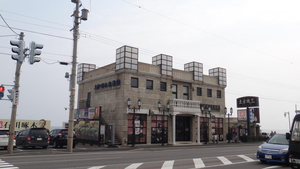 土方・啄木浪漫館