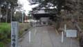 [松前][北海道八十八箇所霊場] 北海道八十八箇所霊場 58番阿吽寺