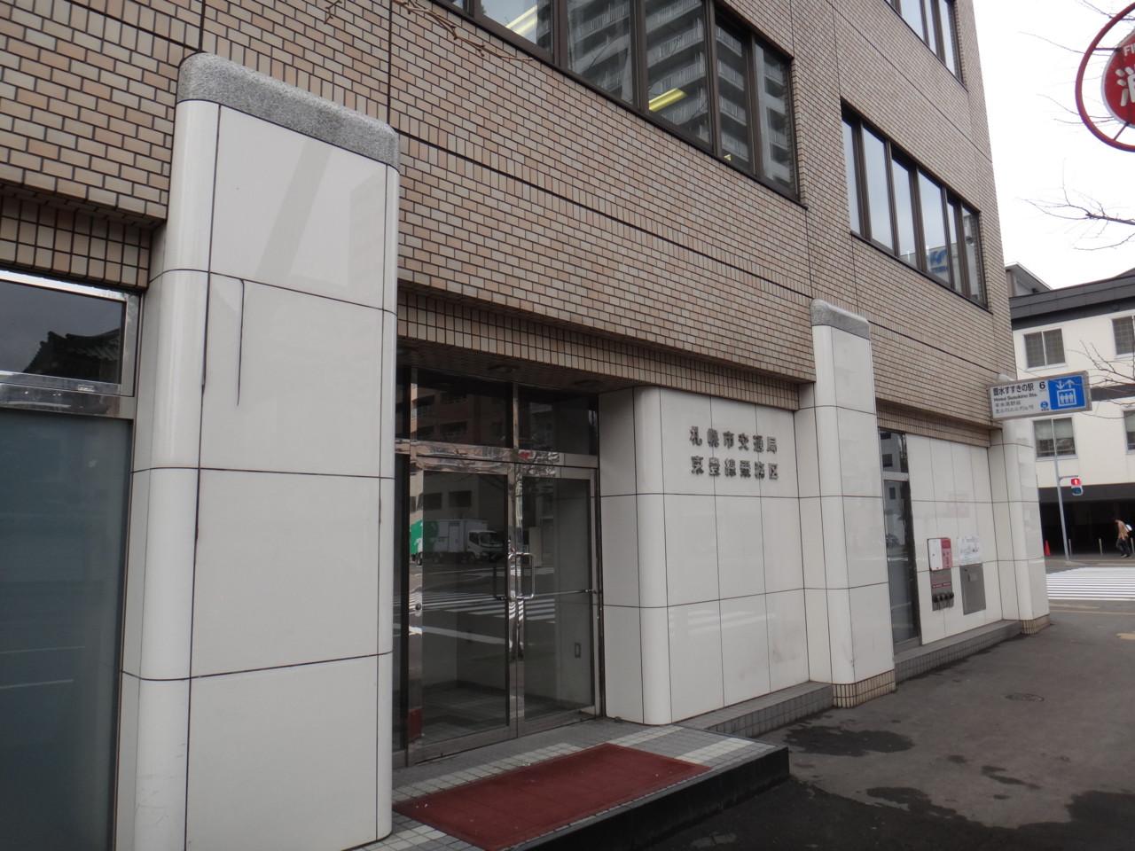 札幌市交通局豊水すすきの駅ビル
