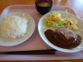 [札幌][真駒内駐屯地一般開放] 西厚生センター 喫茶 ハンバーグライス