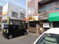 [札幌][ラーメン] 麺や亀陣
