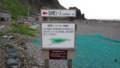 [礼文][8時間コース] 宇遠内-礼文滝-地蔵岩のコースは通行止め