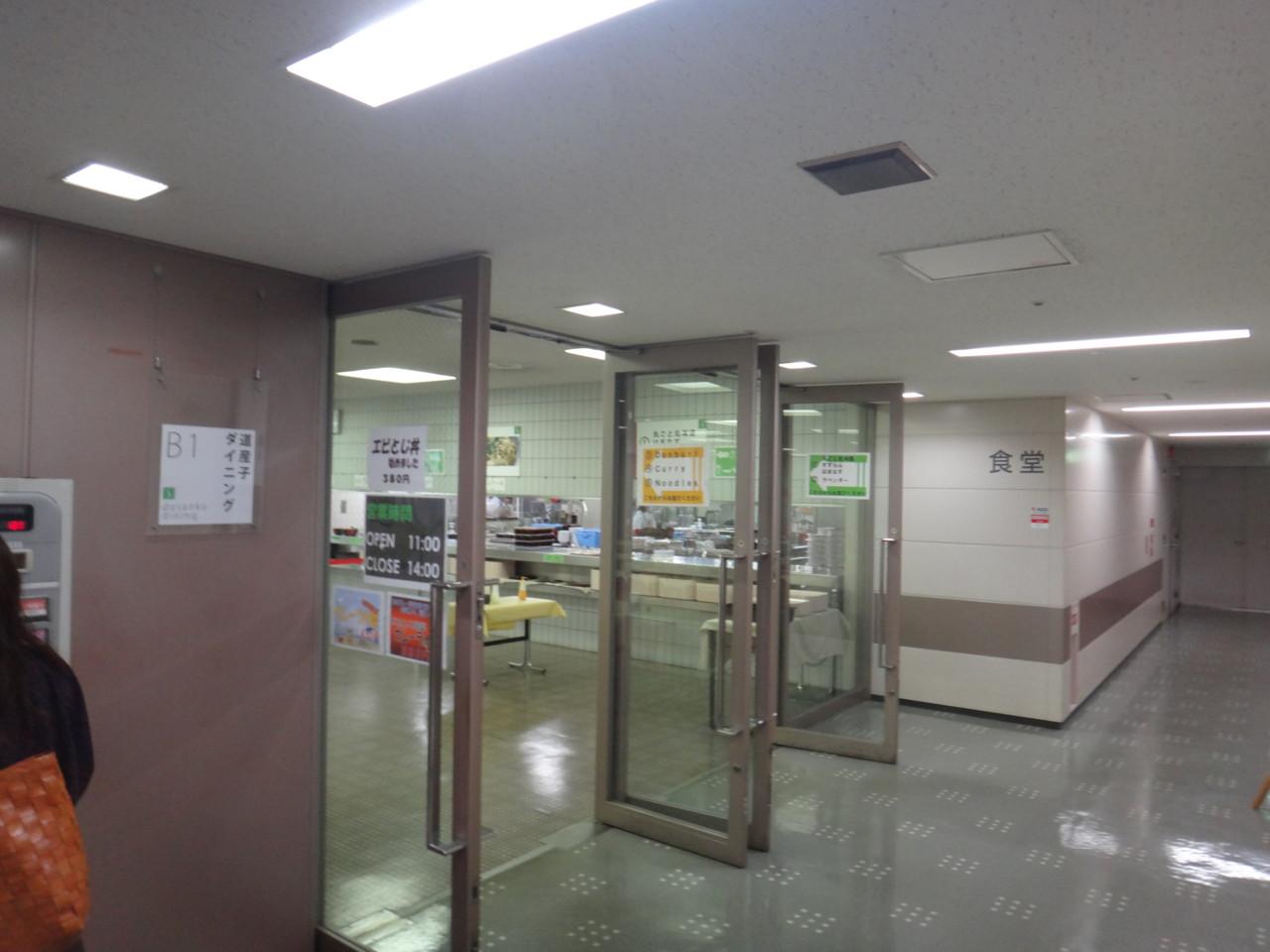 札幌第1合同庁舎食堂・道産子ダイニング