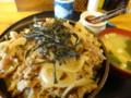 [札幌][食堂][大盛り] 牛太郎 牛丼