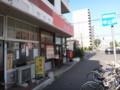 [札幌][洋食] ナポリタン横丁