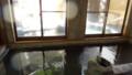 [神奈川][温泉] 木もれびの宿 ふるさと 内湯