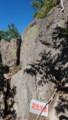 [上士幌][ニペソツ山] 左側すっぱり切れ落ちた岩場