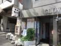 [札幌][食堂] 味処 富士屋