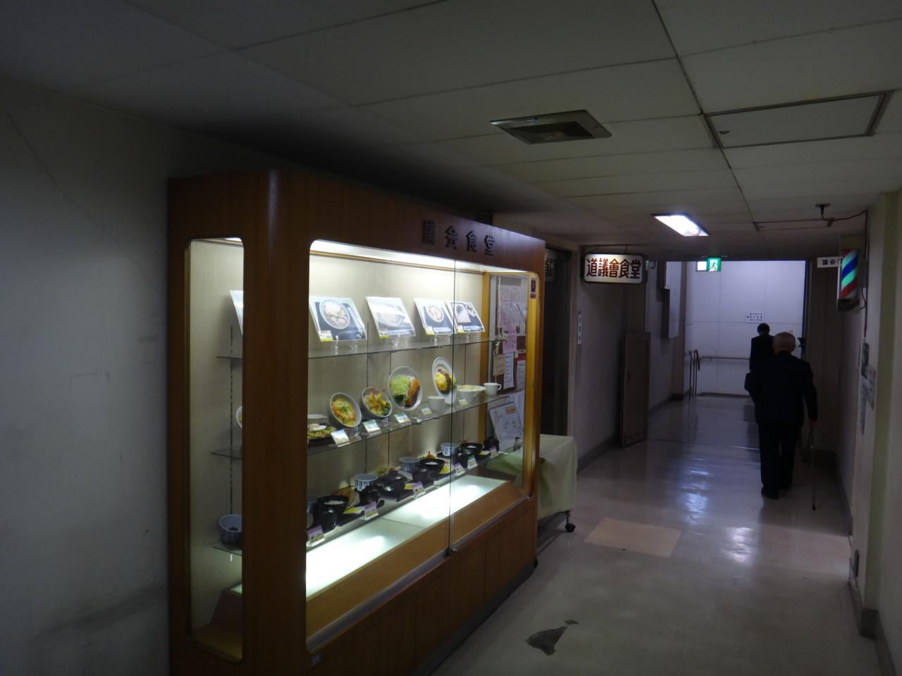 道議会食堂