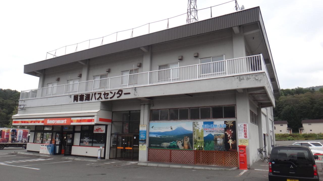 阿寒バスセンター
