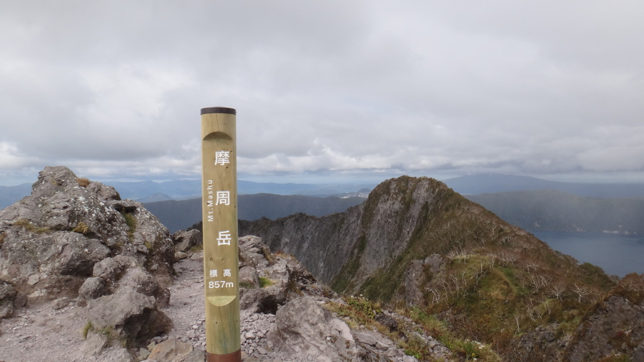カムイヌプリ(摩周岳)山頂