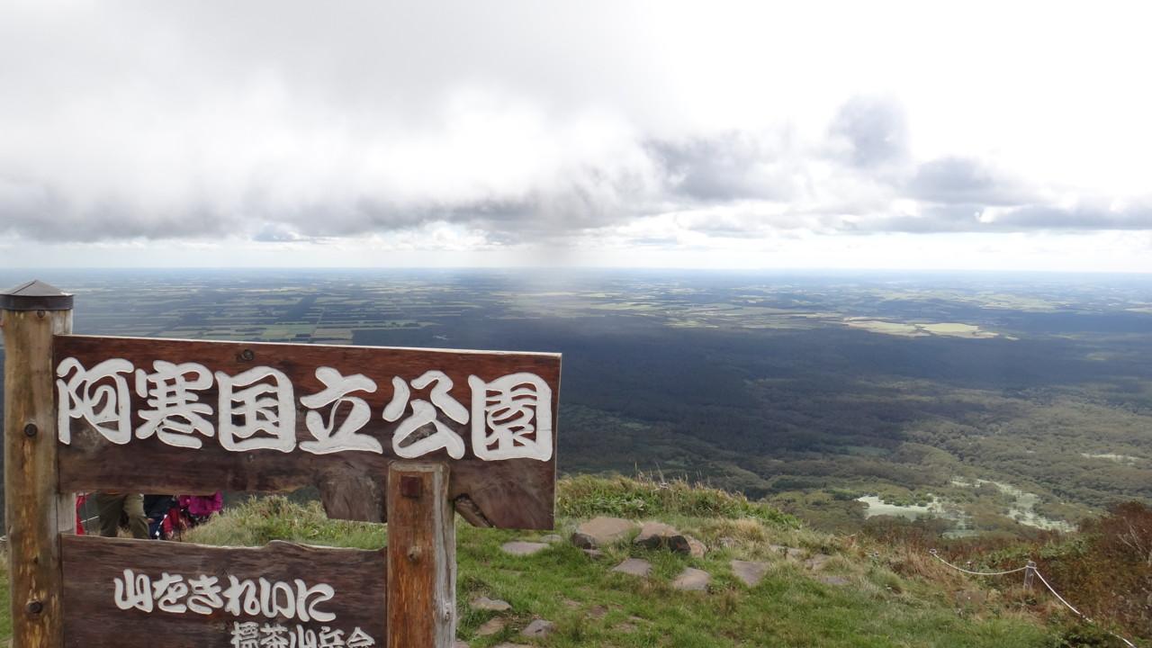 西別岳山頂