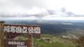 [標茶][西別岳] 西別岳山頂