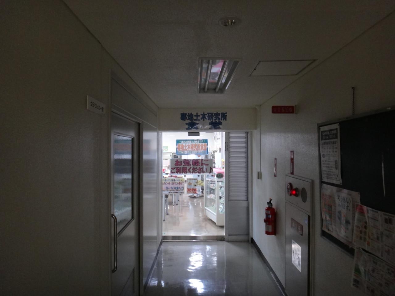 寒地土木研究所食堂