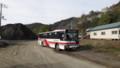 [札幌][空沼岳] 空沼登山口バス停