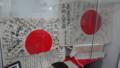 [札幌][丘珠駐屯地60周年] 資料館展示・5