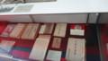 [札幌][丘珠駐屯地60周年] 資料館展示・7