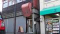 [小樽][中華] 五香飯店