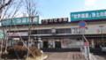 [岩手] 一ノ関駅